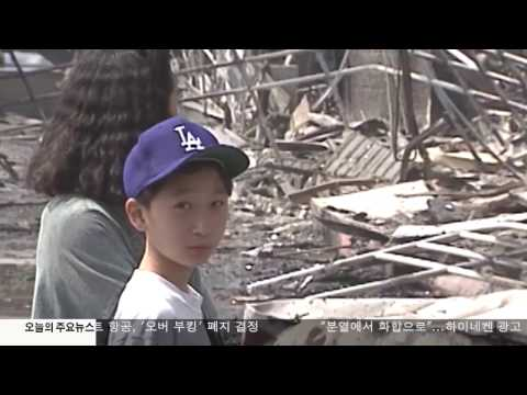 다시 돌아본 폭동, 배경과 원인은 4.27.17 KBS America News