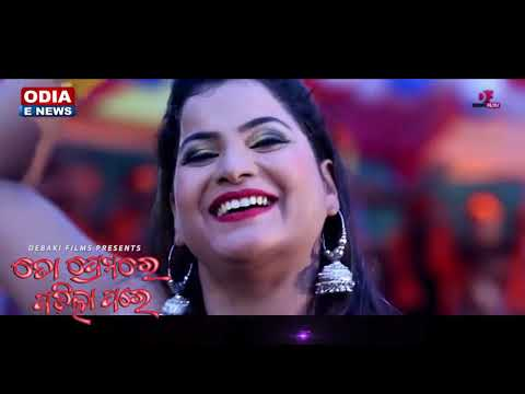 Video Mo Belunu Gala Fati Lo | Premare  Padila Pare | Odia.TV download in MP3, 3GP, MP4, WEBM, AVI, FLV January 2017
