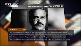 Україна щодня. Історія – 26 червня
