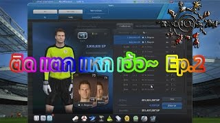 FIFA Online 3 : ติด แตก แหก เฮ้อ~ Ep.2 : [+5 4 ตัว] By IOSN, fifa online 3, fo3, video fifa online 3