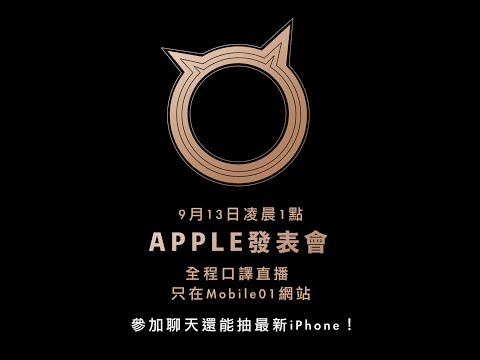 2018 Apple秋季發表會 Mobile01口譯直播