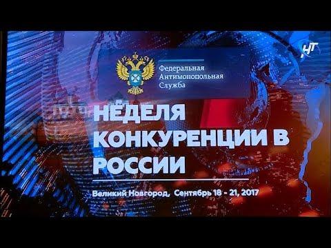 Великий Новгород стал площадкой для международной конференции, организованной антимонопольной службой