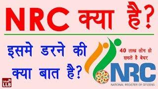 What is NRC Issue in Assam in Hindi - भारतीय राष्ट्रीय नागरिक रजिस्टर क्या है | NRC Details in Hindi