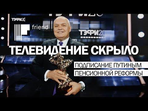 Телевидение скрыло подписание Путиным пенсионной реформы