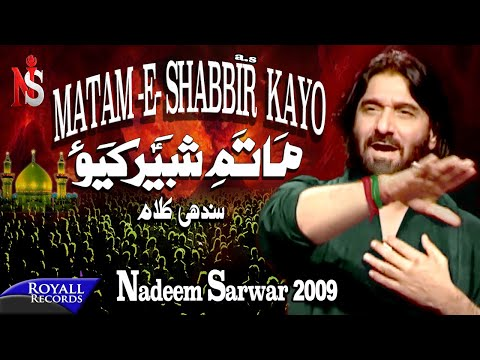 Matam - Nadeem Sarwar Matam-e-Shabbir Kayo is a Nauha from his Nauha album 2009.