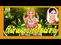 Download Lagu Pillaiyaar Kavacham | பிள்ளையார் கவசம் | Vinayagar Songs Mp3 Free