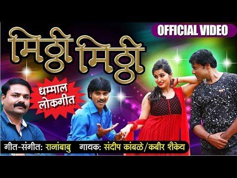 Video मिठ्ठी मिठ्ठी | Mithi Mithi Song | Dhammal Lokgeet | Superhit Marathi Romantic Song download in MP3, 3GP, MP4, WEBM, AVI, FLV January 2017