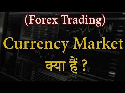 What is Currency Market ? | Hindi