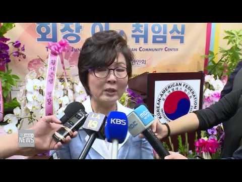 한인사회소식 6.29.16 KBS America News