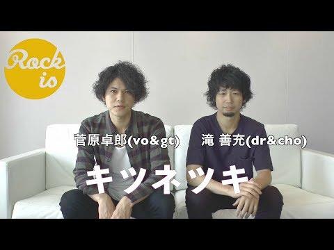, title : '菅原卓郎(vo&gt)と滝 善充(dr&cho)とのバンド「キツネツキ」から動画コメントが到着!'