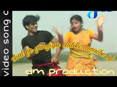 Video chal ge gangiya dubki lagaibe dj 2018 download in MP3, 3GP, MP4, WEBM, AVI, FLV January 2017