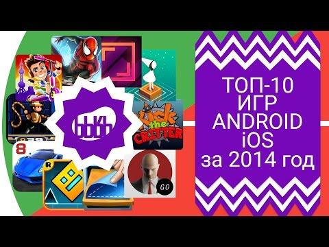 ВоЧтоЖеПоиграть!? #0005 - Еженедельный Обзор Игр на Android и iOS