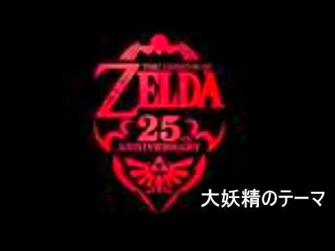 【ゼルダの伝説25周年】スペシャルCD 5.~大妖精のテーマ~