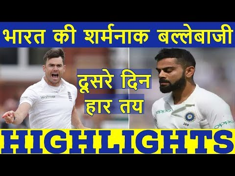 Ind Vs Eng Second Test Day 2 | India All out 107 Vs England In 2nd Test Day Two Highlights, Anderson