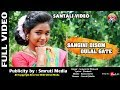 New Santali Video Song 2018 Sanginj Disom Dulal Gate Full HD
