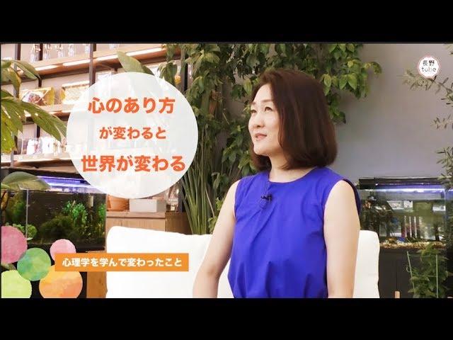 ①心理カウンセラー永井あゆみのココロノコトノハ 「プロローグ 心理学から学んだこと」