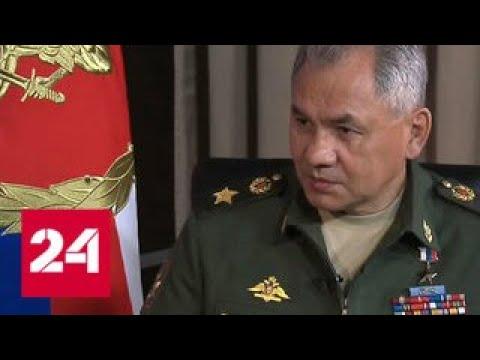 Эксклюзивное интервью с министром обороны России Сергеем Шойгу. Полная версия - Россия 24 - DomaVideo.Ru