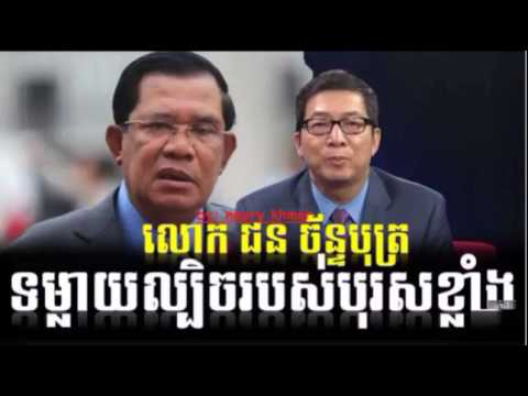 Cambodia News Today: RFI Radio France International Khmer Evening Wednesday 06/28/2017