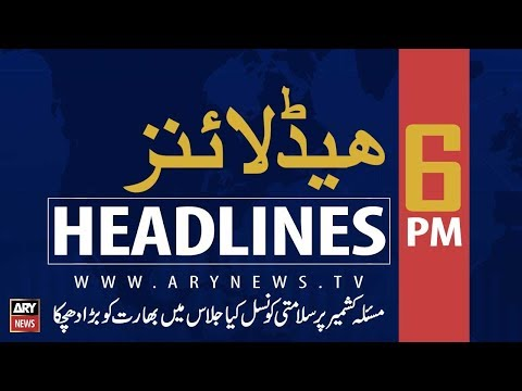 ARY News Headlines |DG ISPR urges world to pay attention| 6PM | 17 August 2019