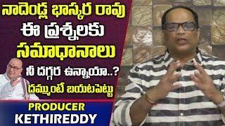 Video నాదెండ్ల భాస్కర రావుకి షాకింగ్ ప్రశ్నలు   Producer Kethireddy Fires on Ex-CM Nadendla Bhaskara Rao MP3, 3GP, MP4, WEBM, AVI, FLV Januari 2019