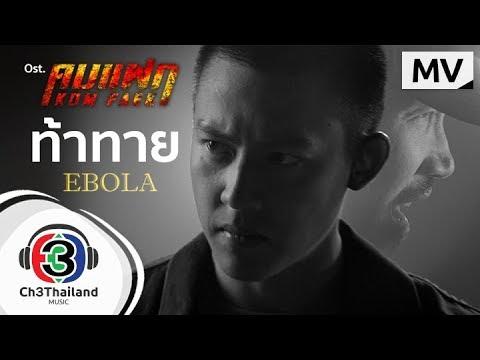 ท้าทาย Ost.คมแฝก | EBOLA | Official MV