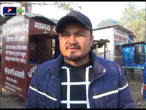 (कञ्चनपुरको महेन्द्रनगर बसपार्क निमार्ण नहुदा, सर्वसाधरणलाई .... 3 min, 22 se.)