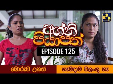 Agni Piyapath Episode 125 || අග්නි පියාපත්  ||  02nd February 2021