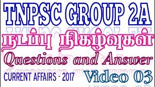 This video about TNPSC GROUP 2A Current Affairs latest questions and answer in Tamil ...its for TNPSC Group 2a paper exam preparation model questions and answer in tamil 2017 video 03exam guide all exam question and answer video current affairs