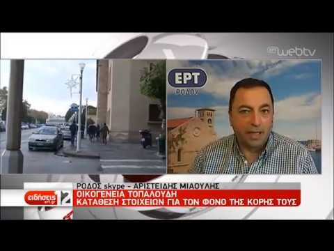 Δολοφονία Τοπαλούδη: Κατάθεση νέων στοιχείων για το φόνο της κόρης τους | 22/02/19 | ΕΡΤ
