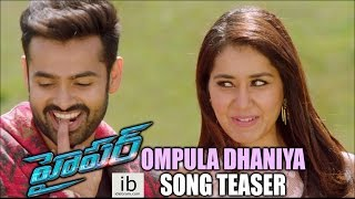 Ompula Dhaniya Song Teaser - Hyper - Ram, Raashi Khanna