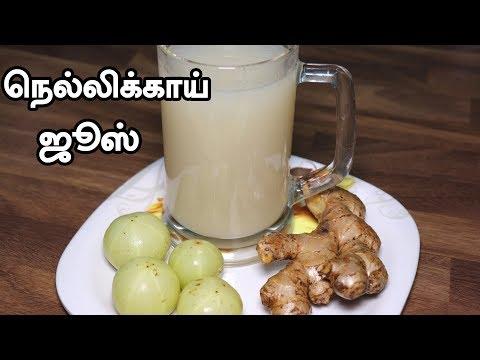 உடல் எடை குறைய நெல்லிக்காய் ஜூஸ்  How to lose weight with amla juice