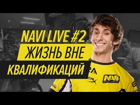 NAVI LIVE #2: Жизнь вне квалификаций [RU/EN]