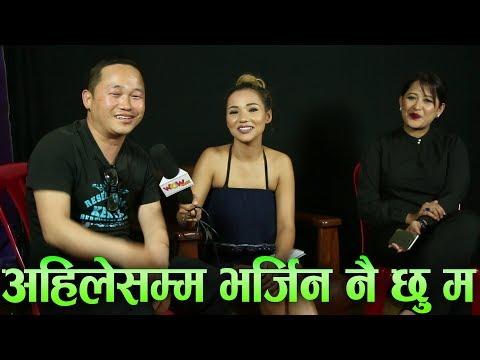 (अझै भर्जिन छु म-किन यस्तो भने मट्टिमालाका अभिनेत्रि र निर्देशकले| MATTI MALA | Wow Nepal - Duration: 14 minutes.)