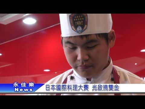 日本國際料理大賽 光啟摘雙金