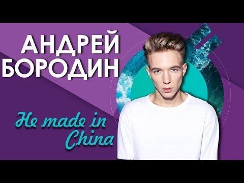 Не Made In China – последний клип Андрея Бородина, чья молодая жизнь оборвалась в Колумбии (видео)