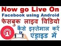 How to Use Facebook Live Streaming [हिंदी]
