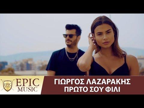 Γιώργος Λαζαράκης - Πρώτο Σου Φιλί | Giorgos Lazarakis - Proto Sou Fili - Official Music Video