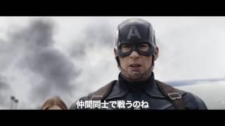 映画『シビル・ウォー/キャプテン・アメリカ』特別映像