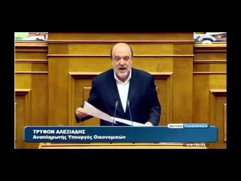 Αλεξιάδης : Στοιχεία για εισπράξεις, ληξιπρόθεσμα και ΦΠΑ