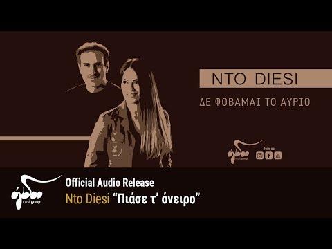 Nto Diesi - Πιάσε τ' όνειρο (Official Audio Release HQ)