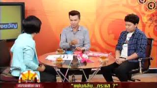 Siam Sarapa แฟนคลับกระแส - Thai TV Show