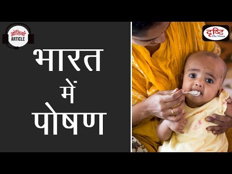 Nutrition In India - Audio Article