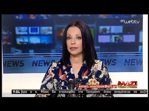 Τίτλοι Ειδήσεων στις 09:00 | 08/06/2019 | ΕΡΤ