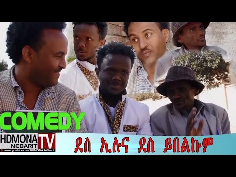 HDMONA  - ደስ ኢሉና ደስ ይበልኩም ብ ዳኒአል (ጂጂ) Jiji- New Eritrean comedy 2018
