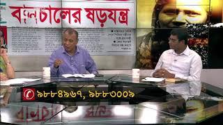 Ekattor Sangjog syed moazzem hossain alal, asim kumar ukil, Barister samim Haider patwary  By Shabna