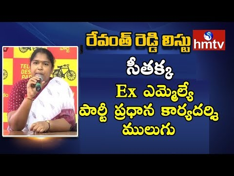 TDP Leader Sitakka Responds on Her Name in Revant Reddy List