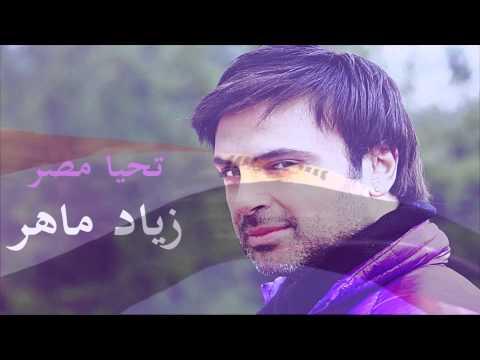 "Ziad Maher - ""Tahya Masr"" (Vive l'Égypte !)"