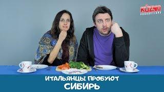 Video Итальянцы пробуют деликатесы из Сибири MP3, 3GP, MP4, WEBM, AVI, FLV Mei 2018