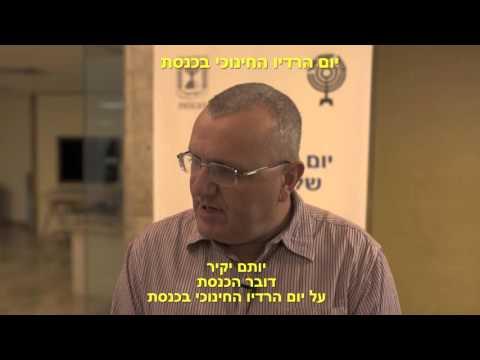 דובר הכנסת -יותם יקיר