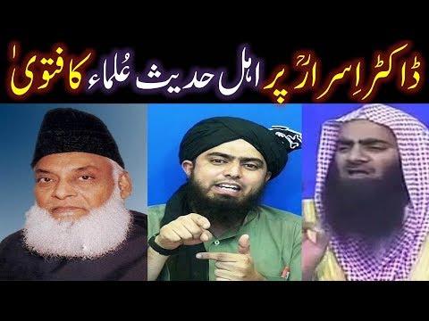 Dr. Israr Ahmad رحمہ اللہ peh Ahl-e-Hadith ULMA kay FATWAH ka JAWAB (Engineer Muhammad Ali Mirza)